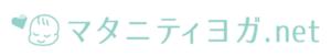 自宅でできる「マタニティヨガ・産後ヨガ」動画まとめサイト