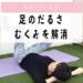 【助産師監修】妊娠中期のむくみや足のだるさ解消に効くマタニティヨガ4選